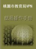 桃園市教育局VPN簡易操作手冊