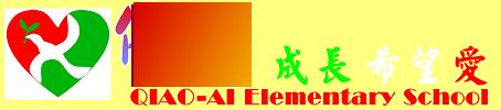 僑愛國民小學全球資訊網