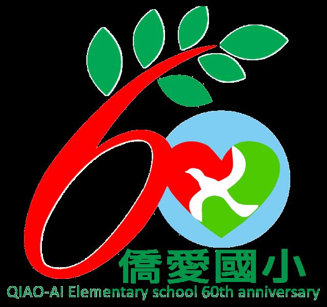 60週年logo